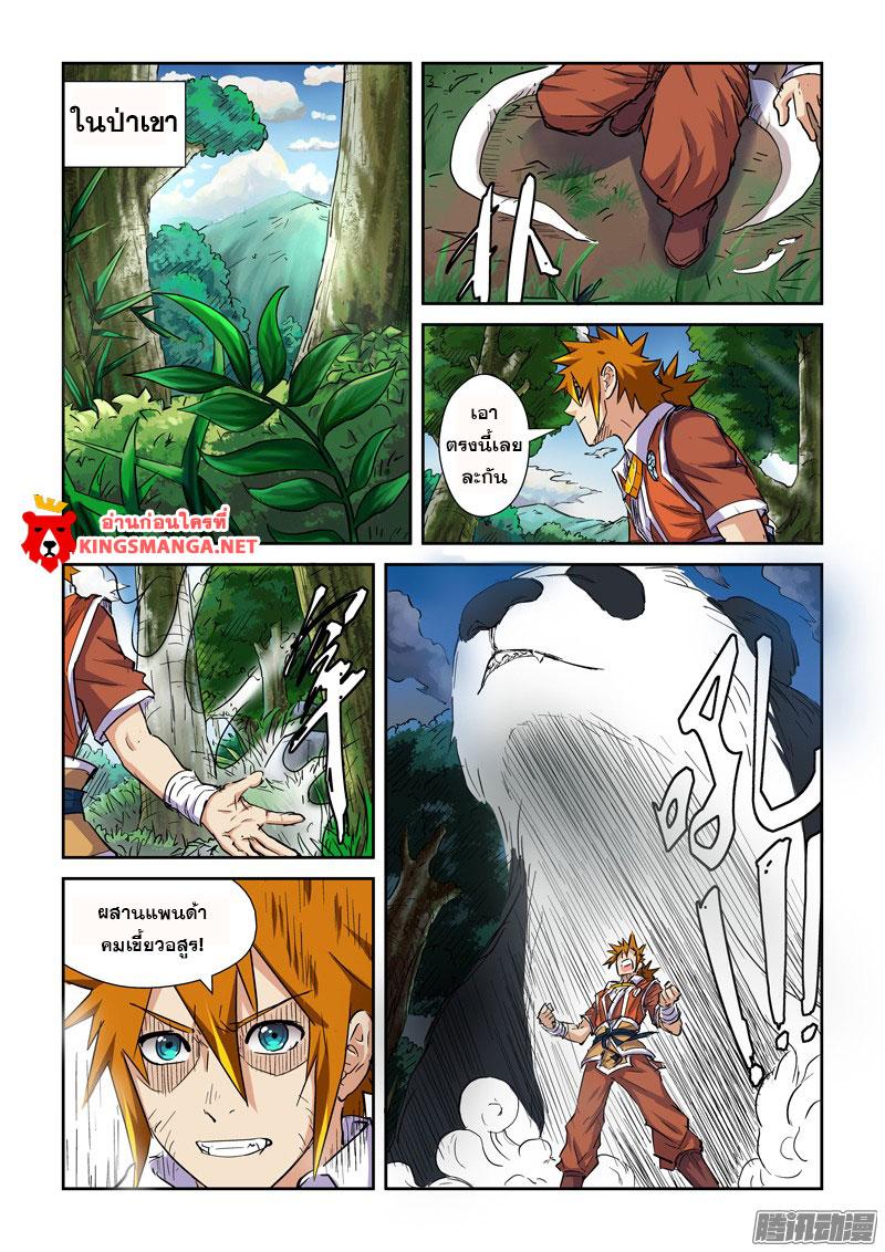 อ่านการ์ตูน Tales of Demons and Gods 97(1) ภาพที่ 6
