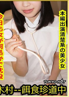 Tokyo Hot k1358 Tokyo hot bait female leaves Otoha Kataoka