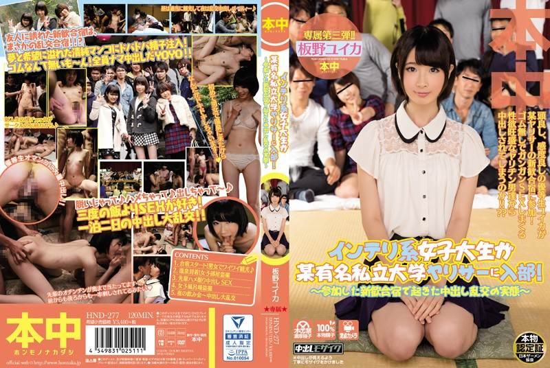 HND-277 - Itano Yuika - An Intelligent College Girl Gets Enters a Club Bent on Fucking Girls At a Famous Private University! See The Creampie Orgy That Happened On Their Overnight Party -