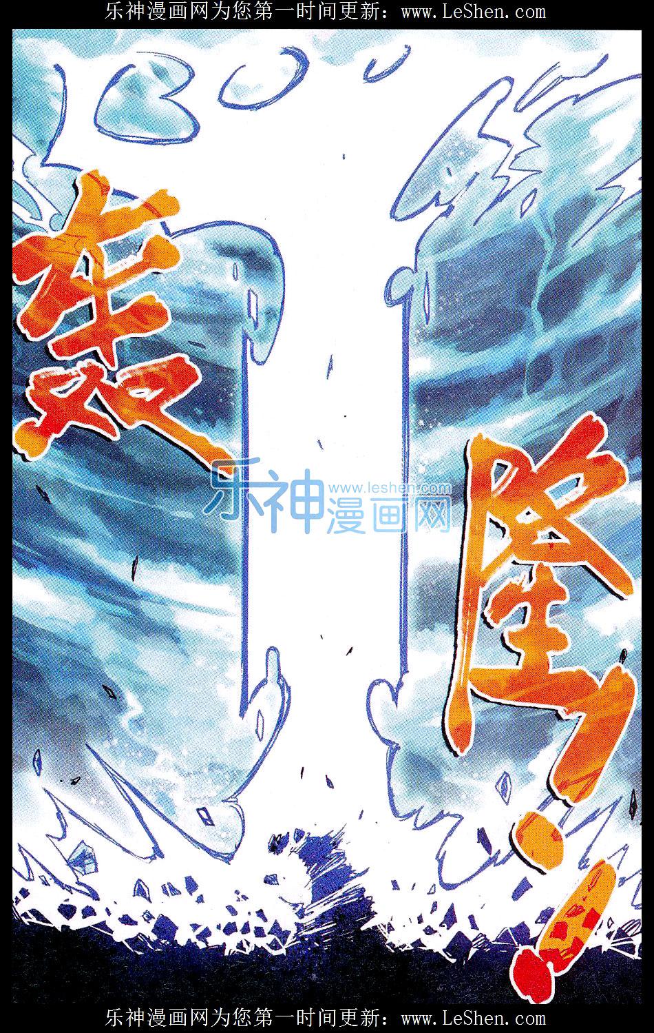 อ่านการ์ตูน Zui Wu Dao 51 ภาพที่ 6