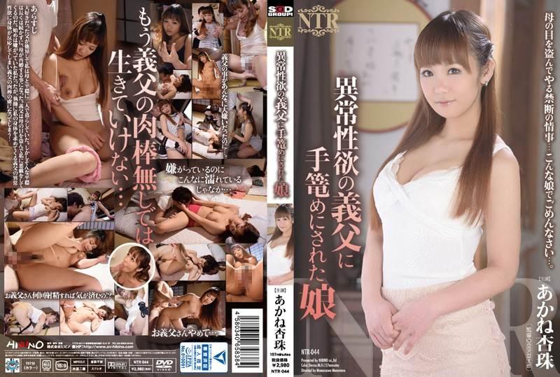 NTR-044 - Akane Anju - Girl Violated By Hypersexual Stepdad, Anju Akane