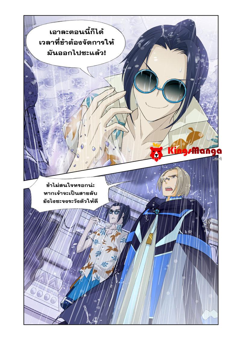 อ่านการ์ตูน Kuang shen 18 ภาพที่ 26