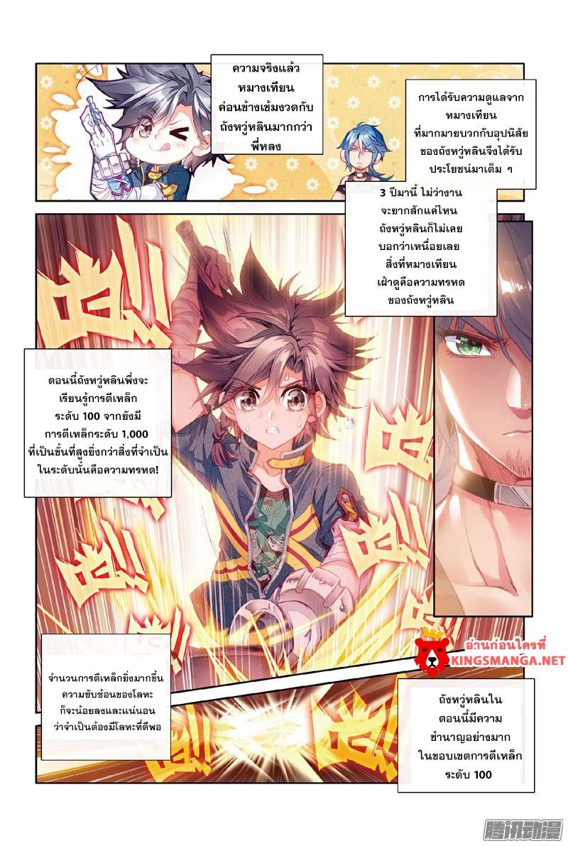อ่านการ์ตูน Douluo Dalu 3 The Legends of The Dragon Kings 7 ภาพที่ 12