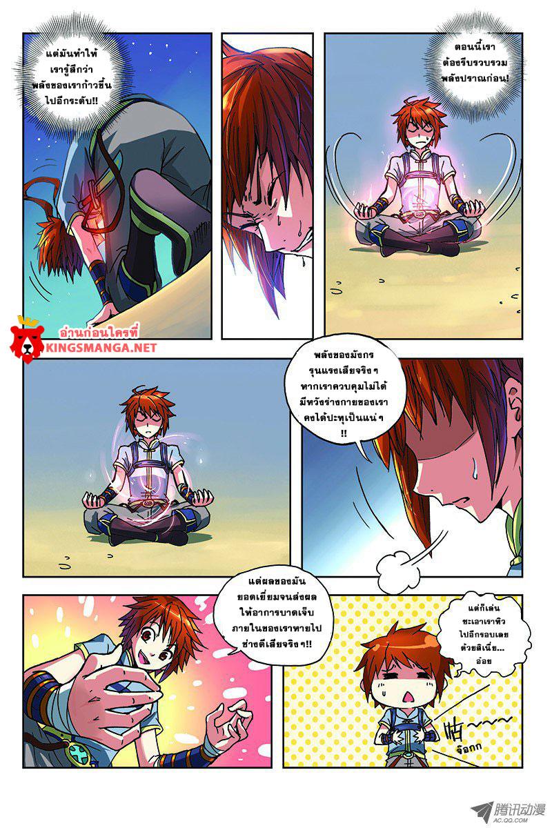 อ่านการ์ตูน World of Immortals 1 ภาพที่ 23