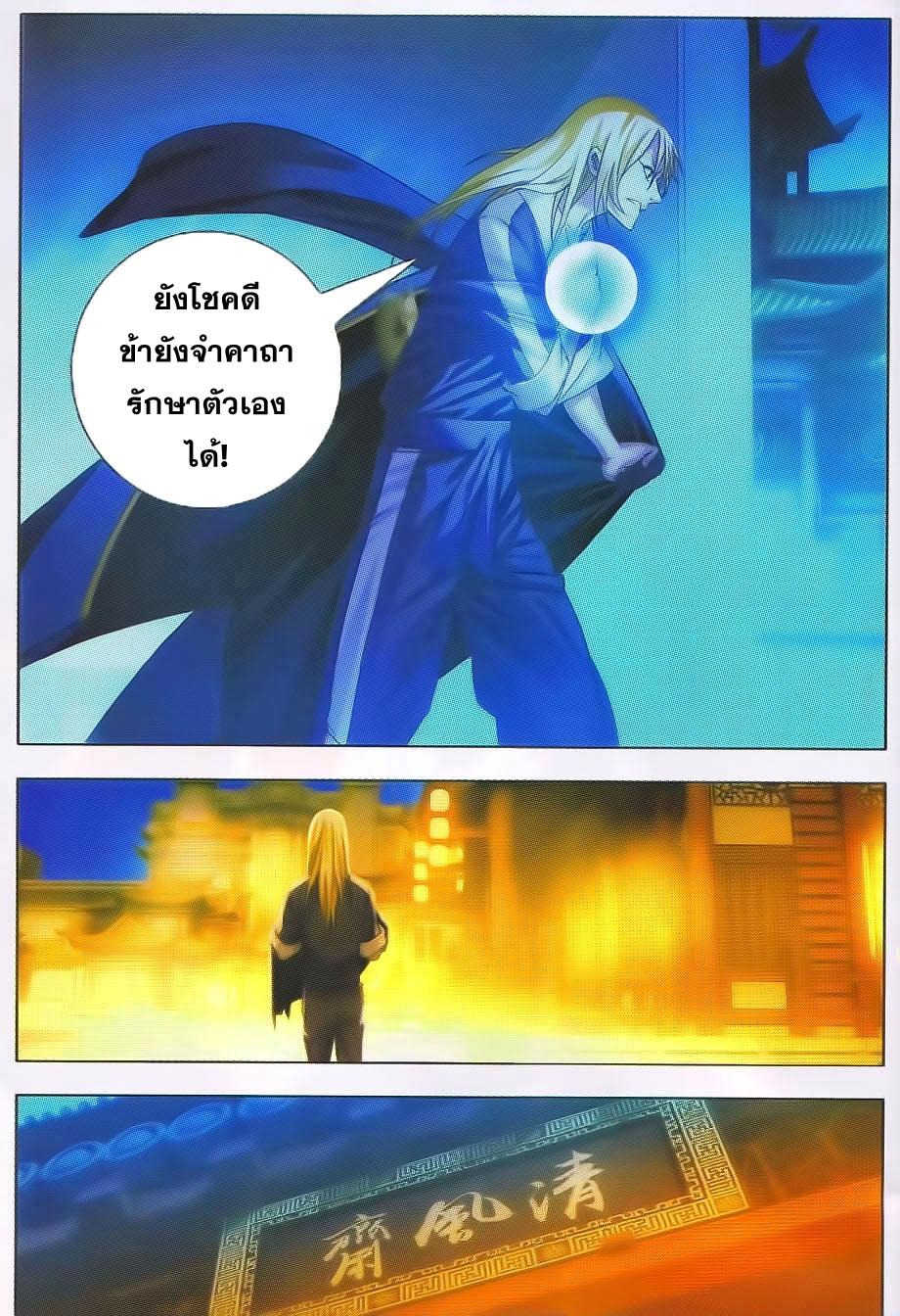 อ่านการ์ตูน The Magic Chef of Ice and Fire 13 ภาพที่ 3