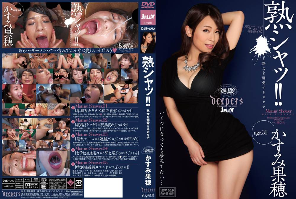 DJE-062 - Kasumi Kaho - Ripe And Ready!! How To Make Love To A Mature Woman