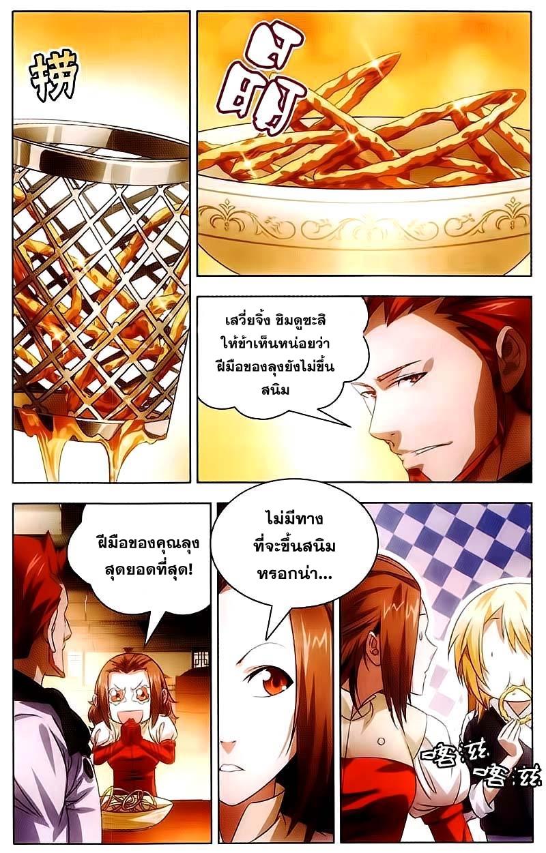 อ่านการ์ตูน The Magic Chef of Ice and Fire 14 ภาพที่ 9