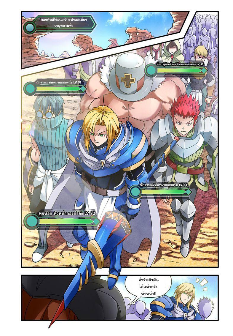 อ่านการ์ตูน Demon King's Counterattack! 2 ภาพที่ 2