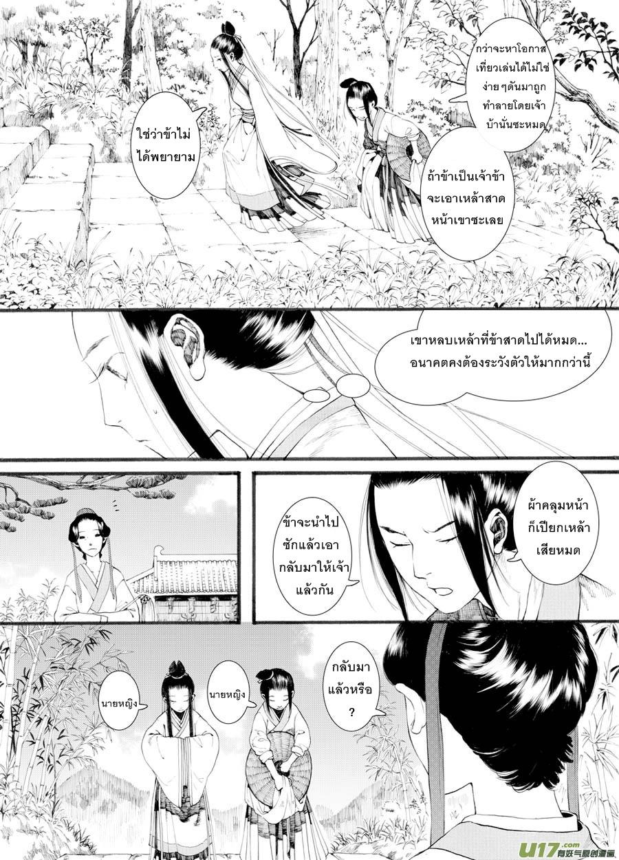 อ่านการ์ตูน Chang Ge Xing 27 ภาพที่ 16
