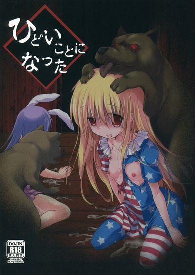 (Reitaisai 13) [Suzunaridou (Izumi Yukiru)] Hidoi Kotoni Natta (Touhou Project)