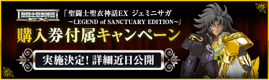 [Myth Cloth EX] Gemini Saga Gold Cloth ~Legend of Sanctuary Edition~ 0DR0iKp0