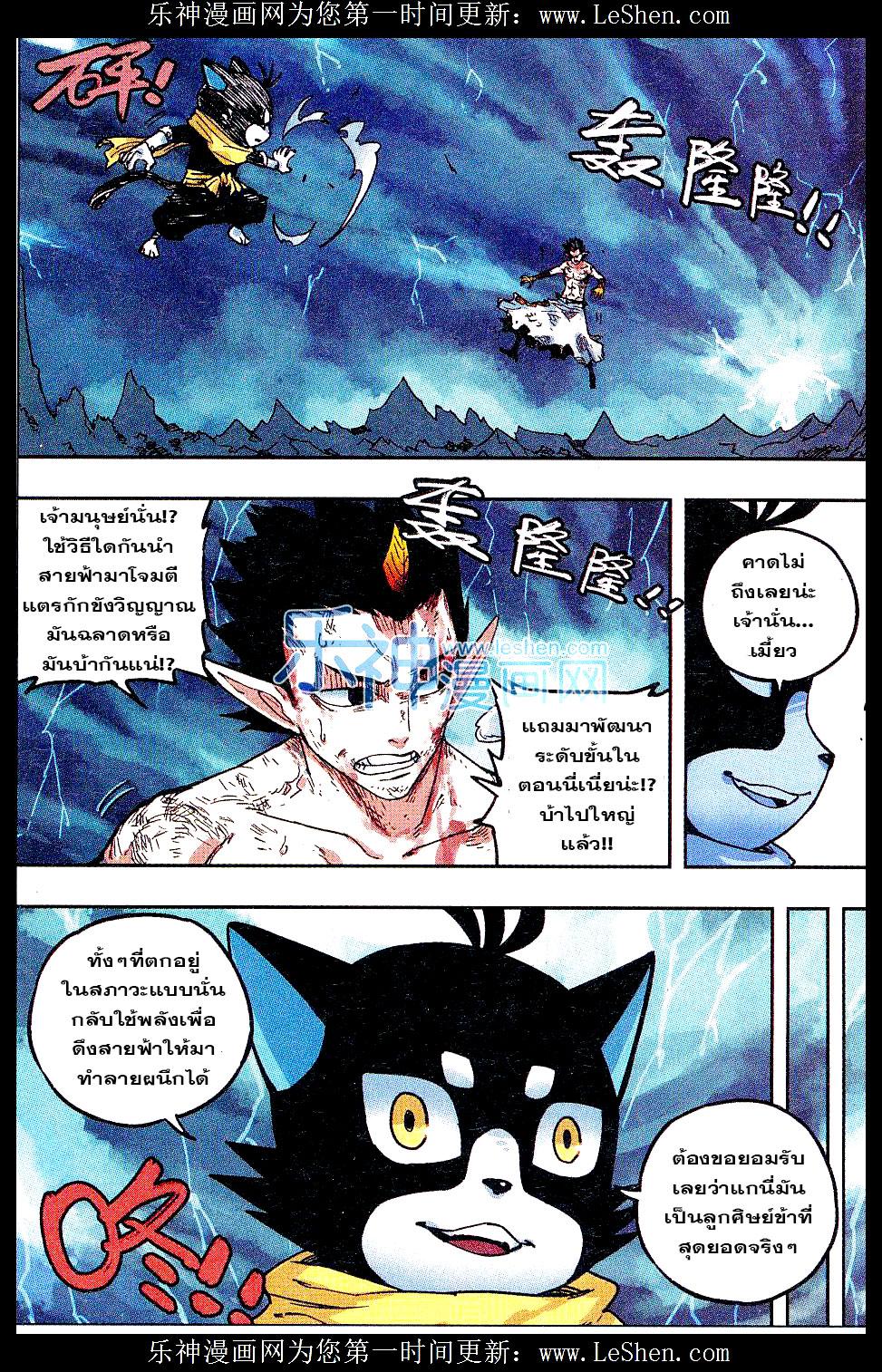 อ่านการ์ตูน Zui Wu Dao 51 ภาพที่ 8