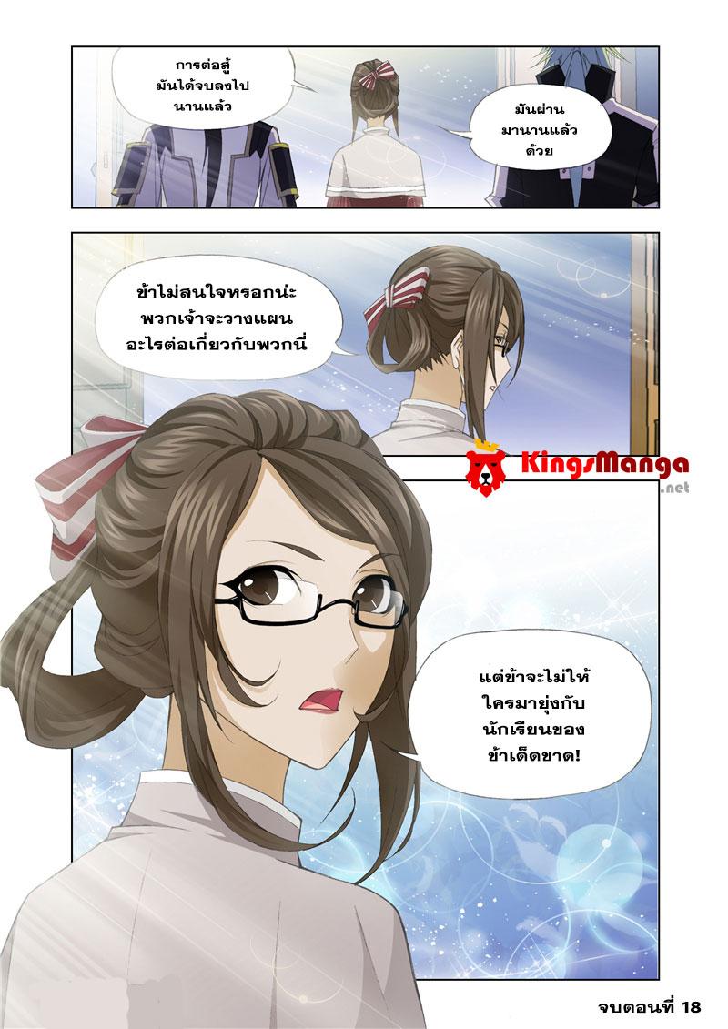 อ่านการ์ตูน Kuang shen 18 ภาพที่ 32