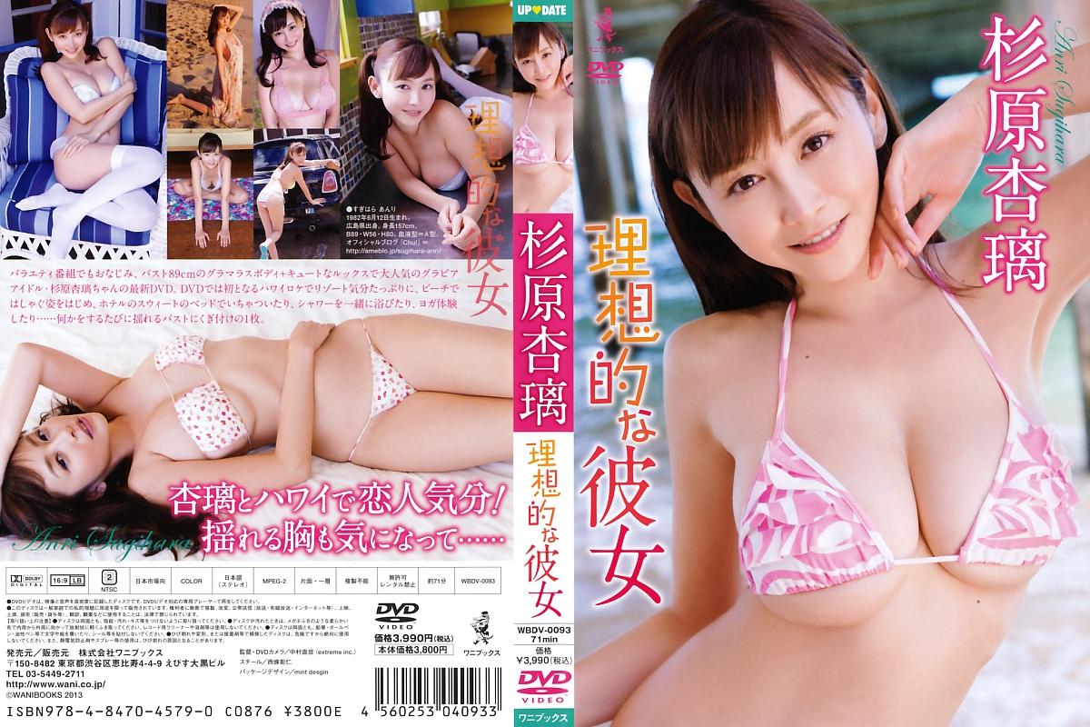 [WBDV-0093] Anri Sugihara 杉原杏璃 理想的な彼女