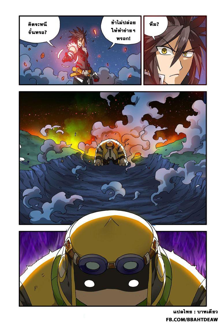 อ่านการ์ตูน Demon King's Counterattack! 5 ภาพที่ 24