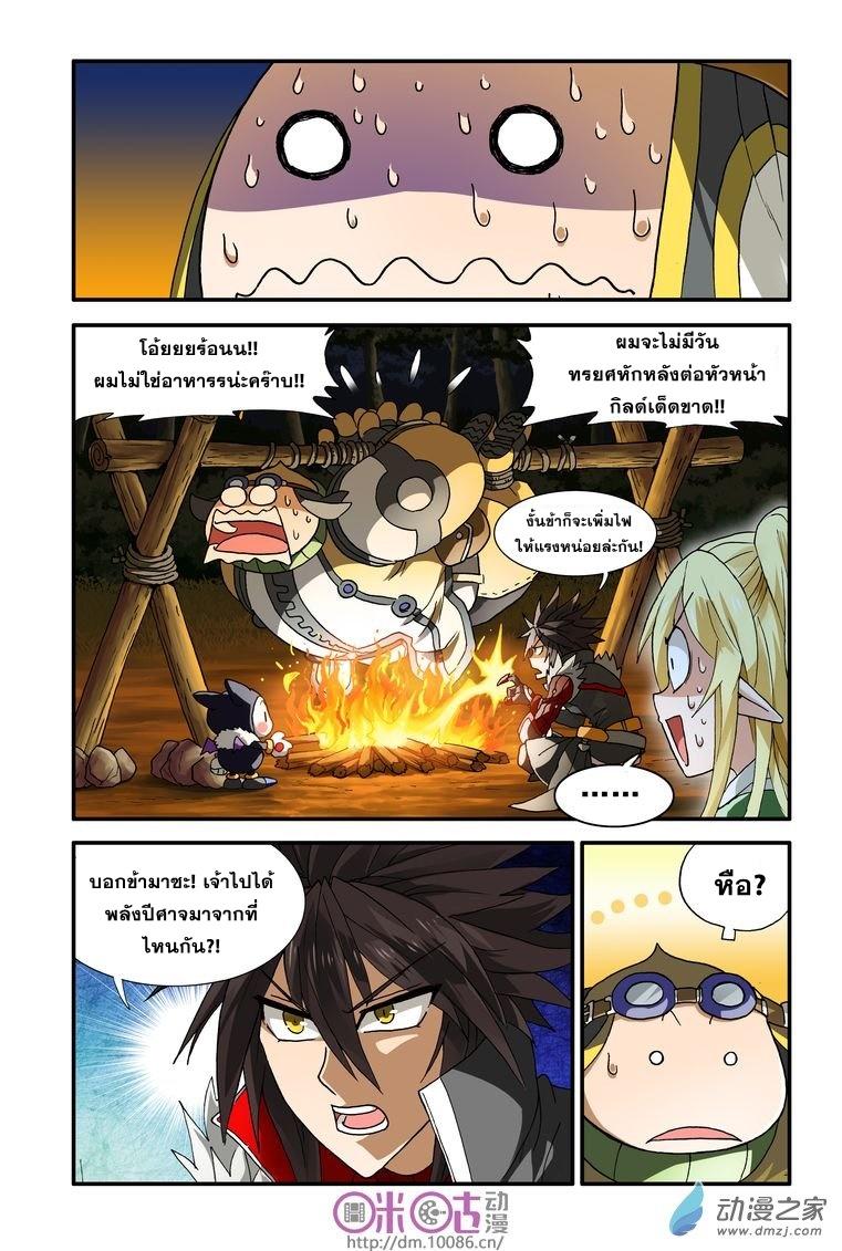 อ่านการ์ตูน Demon King's Counterattack! 6 ภาพที่ 14