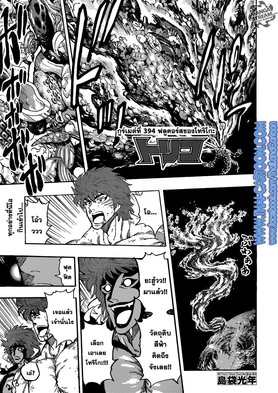 อ่านการ์ตูน Toriko ตอนที่ 394 หน้าที่ 1