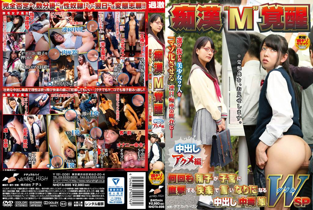 NHDTA-896 - Unknown - Molester Masochist Awakenings The Creampie Ecstasy Edition Young Girls Addicted To Creampie Sex And The Pleasure Of Having Semen Pumped Into Their Pussies Double Special