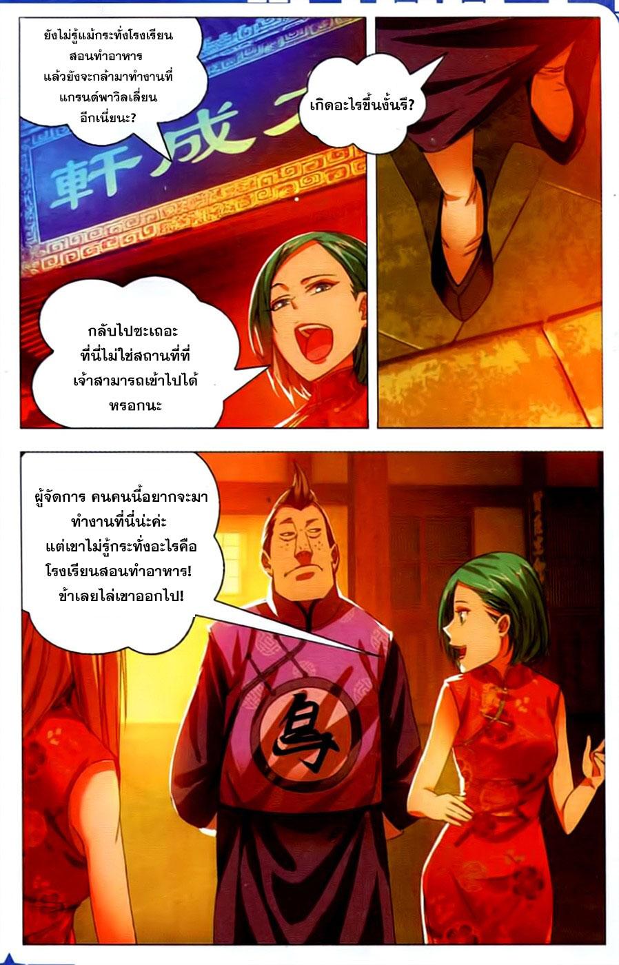 อ่านการ์ตูน The Magic Chef of Ice and Fire 10 ภาพที่ 22