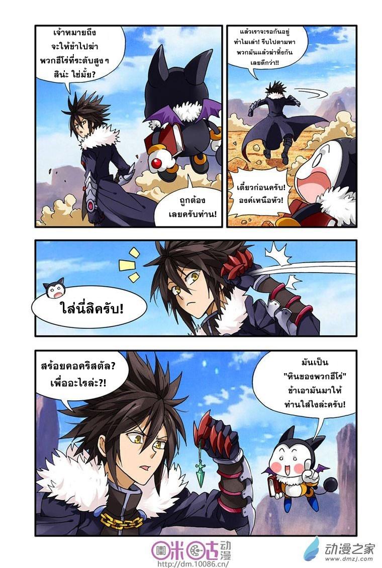 อ่านการ์ตูน Demon King's Counterattack! 2 ภาพที่ 12