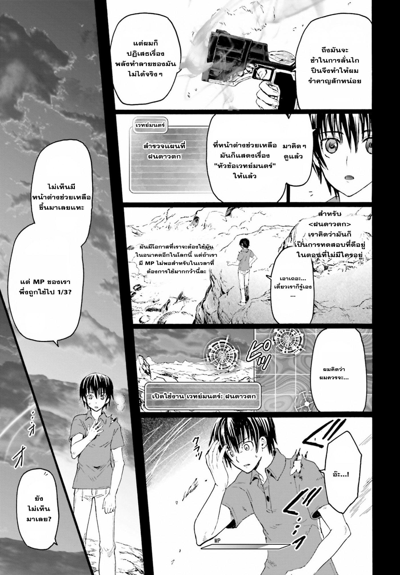 อ่านการ์ตูน Death March kara Hajimaru Isekai Kyousoukyoku 4 ภาพที่ 15