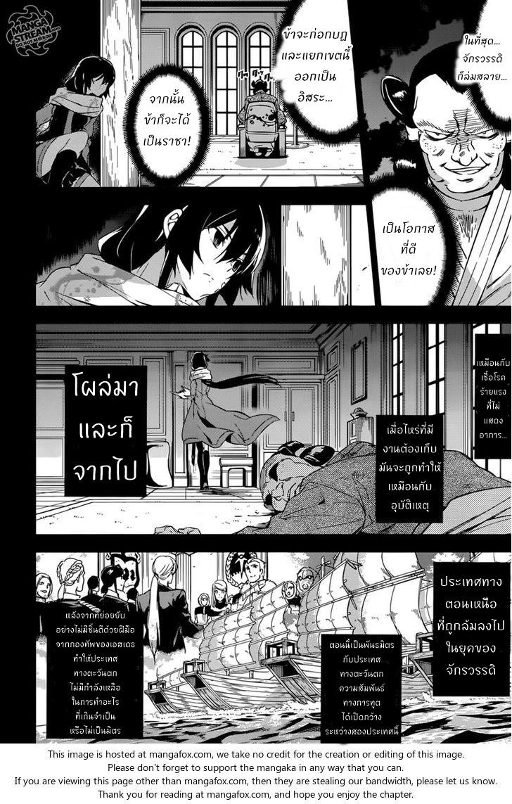 อ่านการ์ตูน Akame ga Kiru ตอนที่ 78 หน้าที่ 48