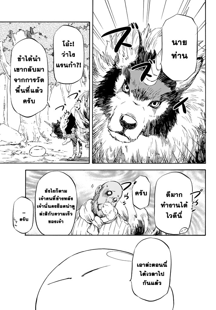 อ่านการ์ตูน Tensei Shitara Slime Datta Ken 8 ภาพที่ 9