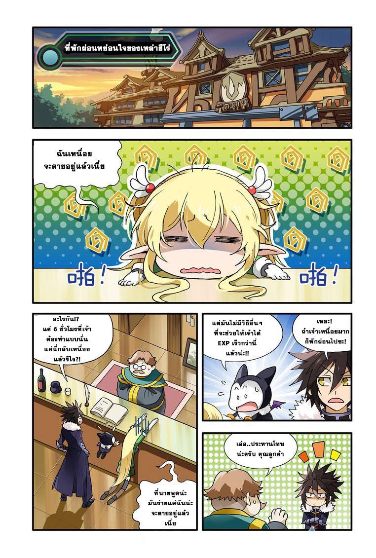 อ่านการ์ตูน Demon King's Counterattack! 5 ภาพที่ 4