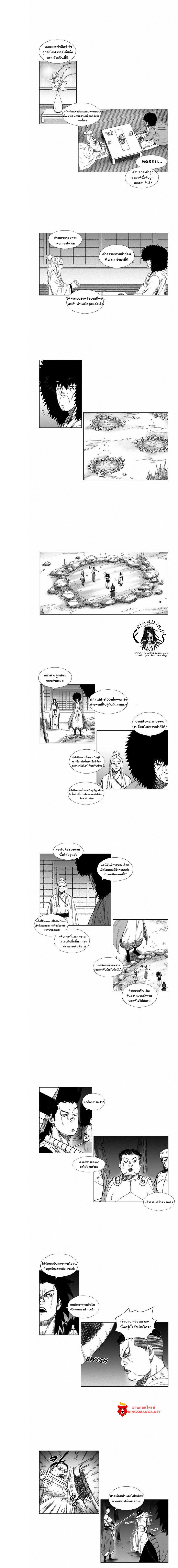 อ่านการ์ตูน Red Storm 38 ภาพที่ 4