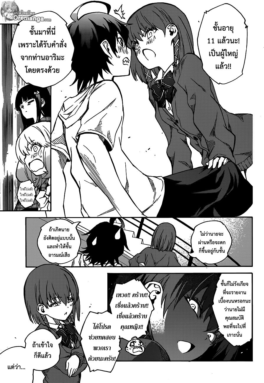 อ่านการ์ตูน Sousei no Onmyouji ตอนที่ 21 หน้าที่ 11