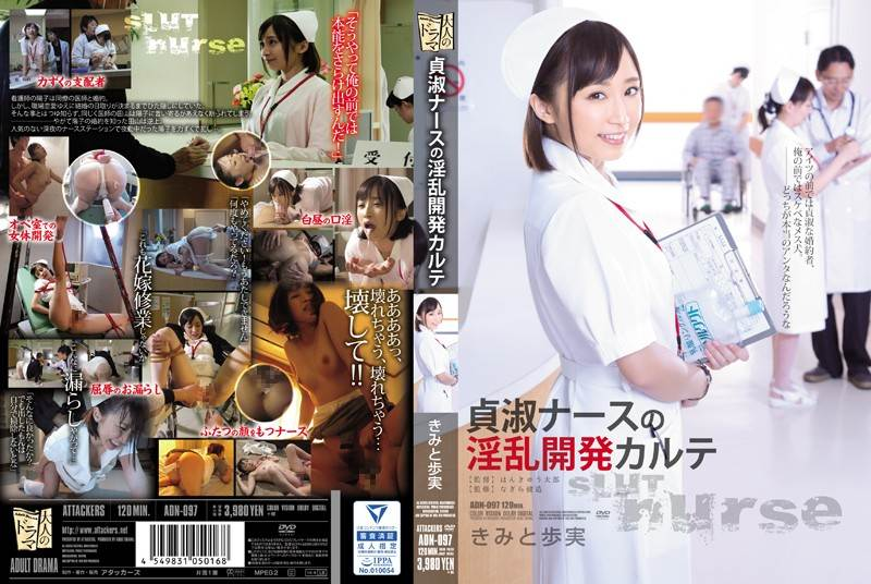 ADN-097 - Kimito Ayumi - A Virtuous Nurse Gives A Dirty Lowdown Checkup