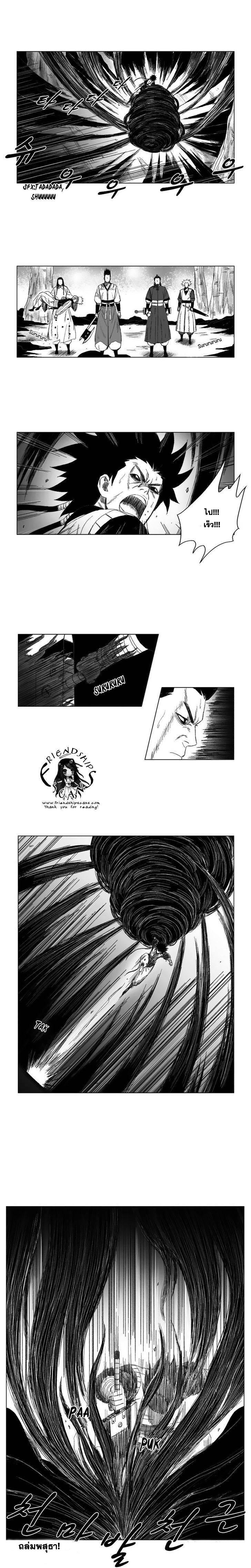 อ่านการ์ตูน Red Storm 42 ภาพที่ 3