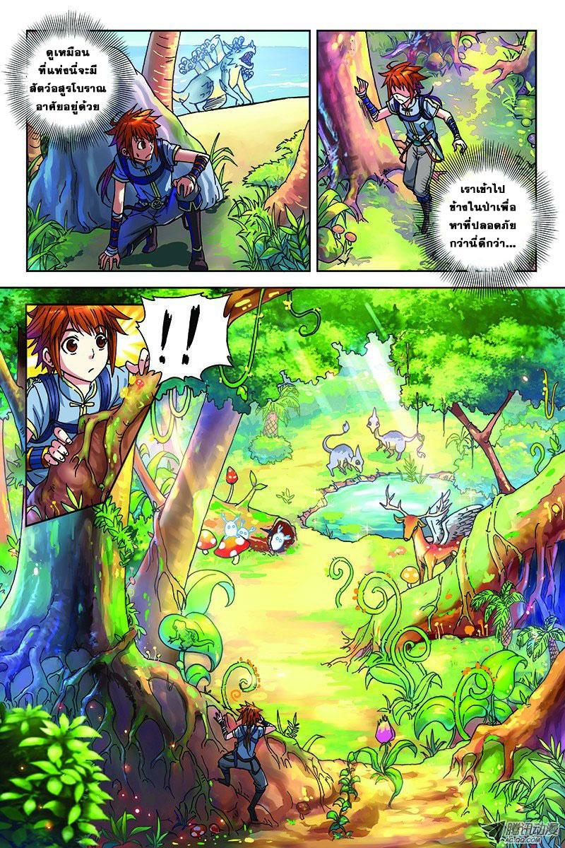 อ่านการ์ตูน World of Immortals 1 ภาพที่ 8