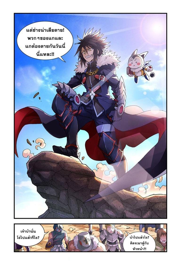 อ่านการ์ตูน Demon King's Counterattack! 2 ภาพที่ 5