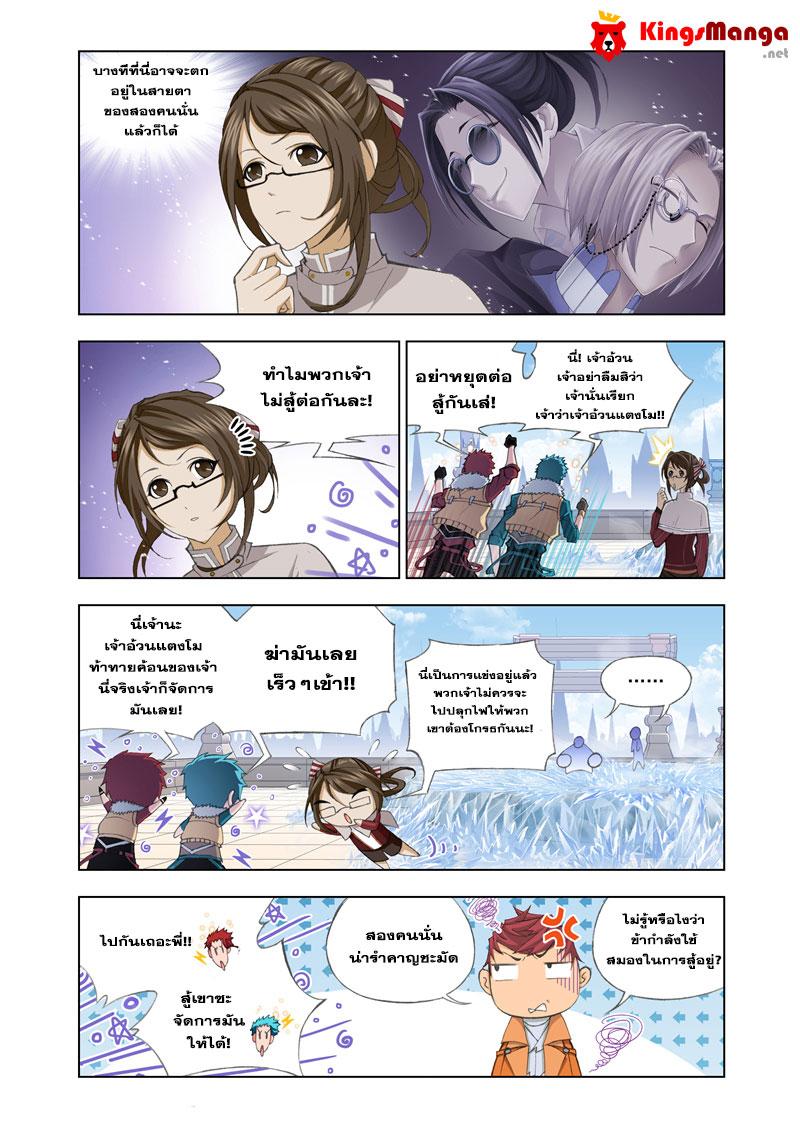 อ่านการ์ตูน Kuang Shen 20 ภาพที่ 3