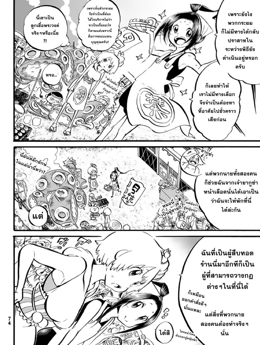 อ่านการ์ตูน Shinobi no ban 2 ภาพที่ 3