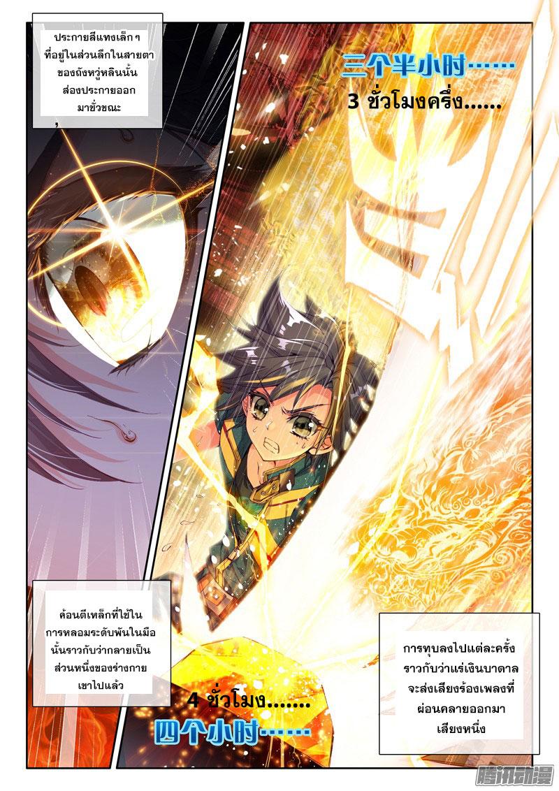 อ่านการ์ตูน Douluo Dalu 3 The Legends of The Dragon Kings 15 ภาพที่ 6