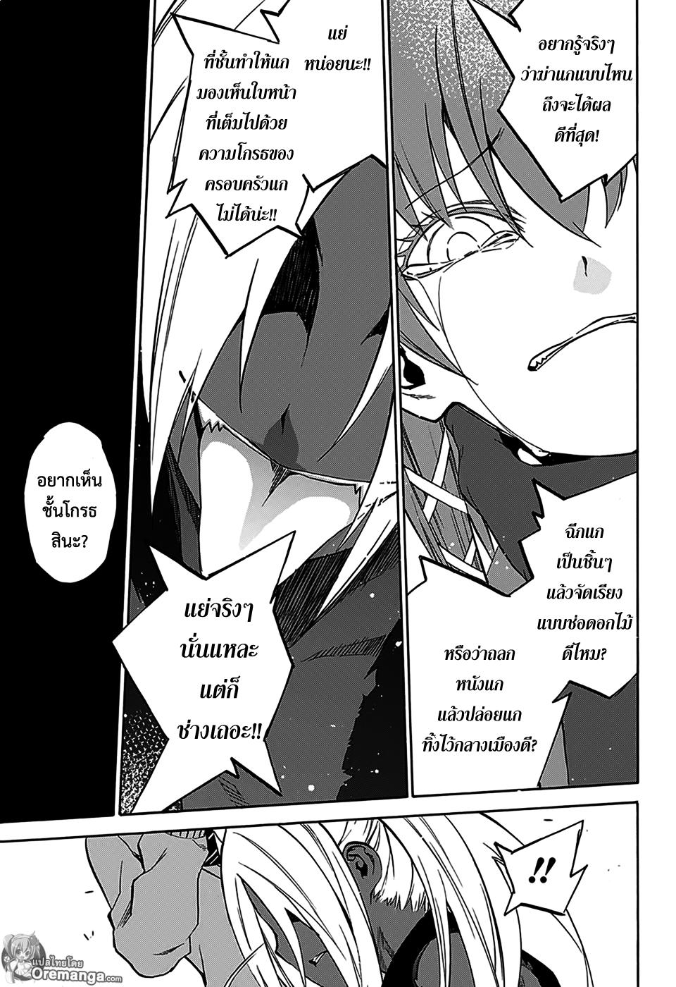 อ่านการ์ตูน Sousei no Onmyouji ตอนที่ 23 หน้าที่ 39