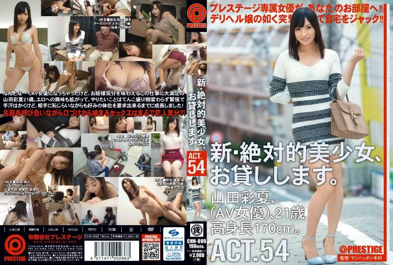 CHN-099 - Yamada Sayaka - New- Absolute Beauties For Hire. ACT.54 Sayaka Yamada
