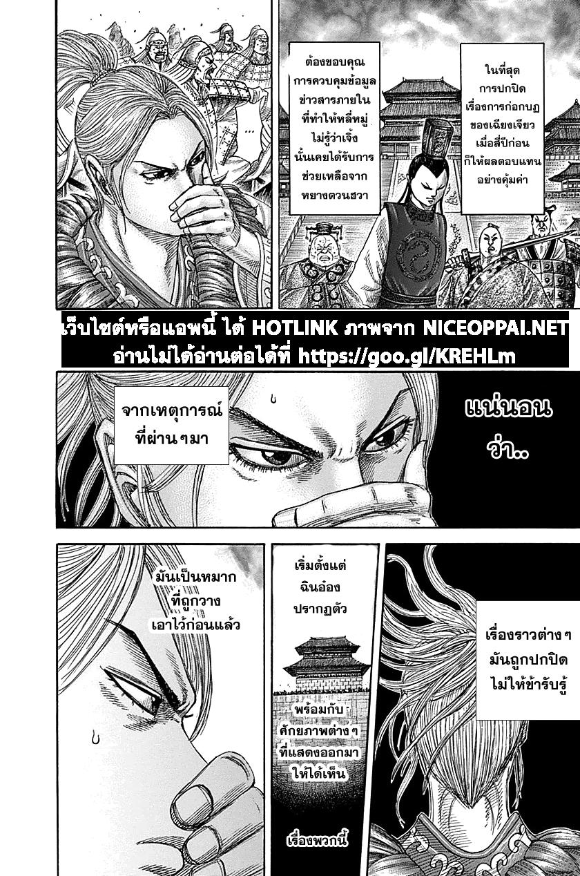 Kingdom ตอนที่ 347 หน้า 4