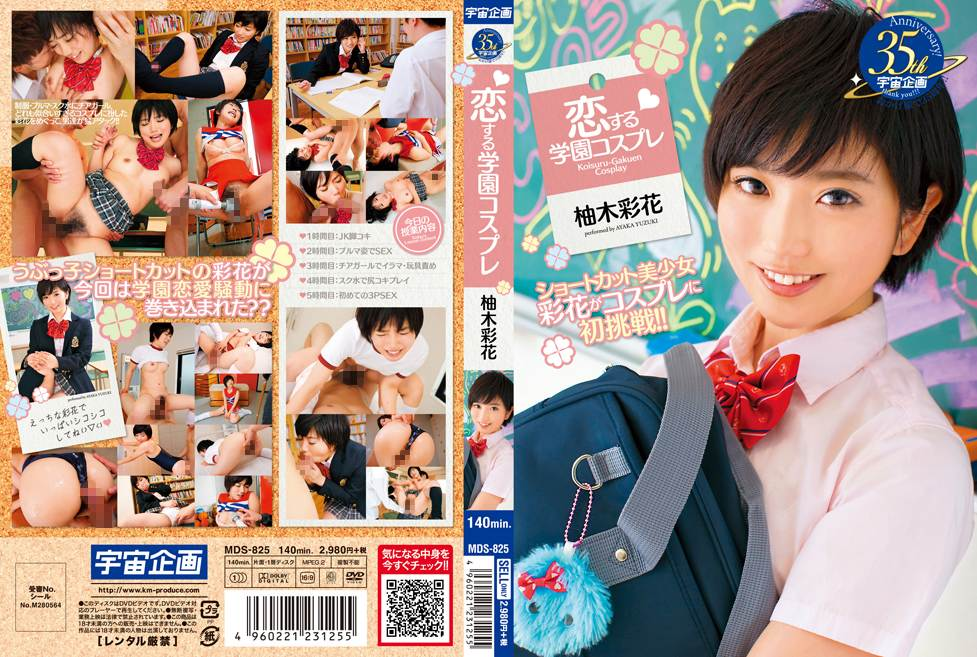 MDS-825 - Yuzuki Ayaka - Love Academy Cosplay