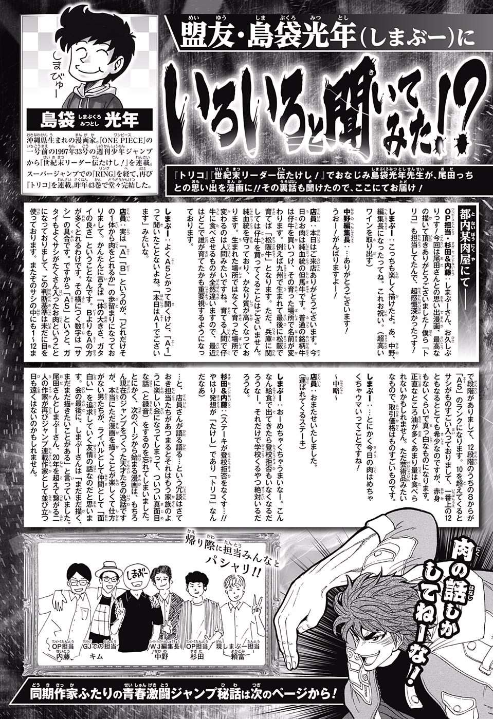 One Piece Manga 2017 F1DYkVb3
