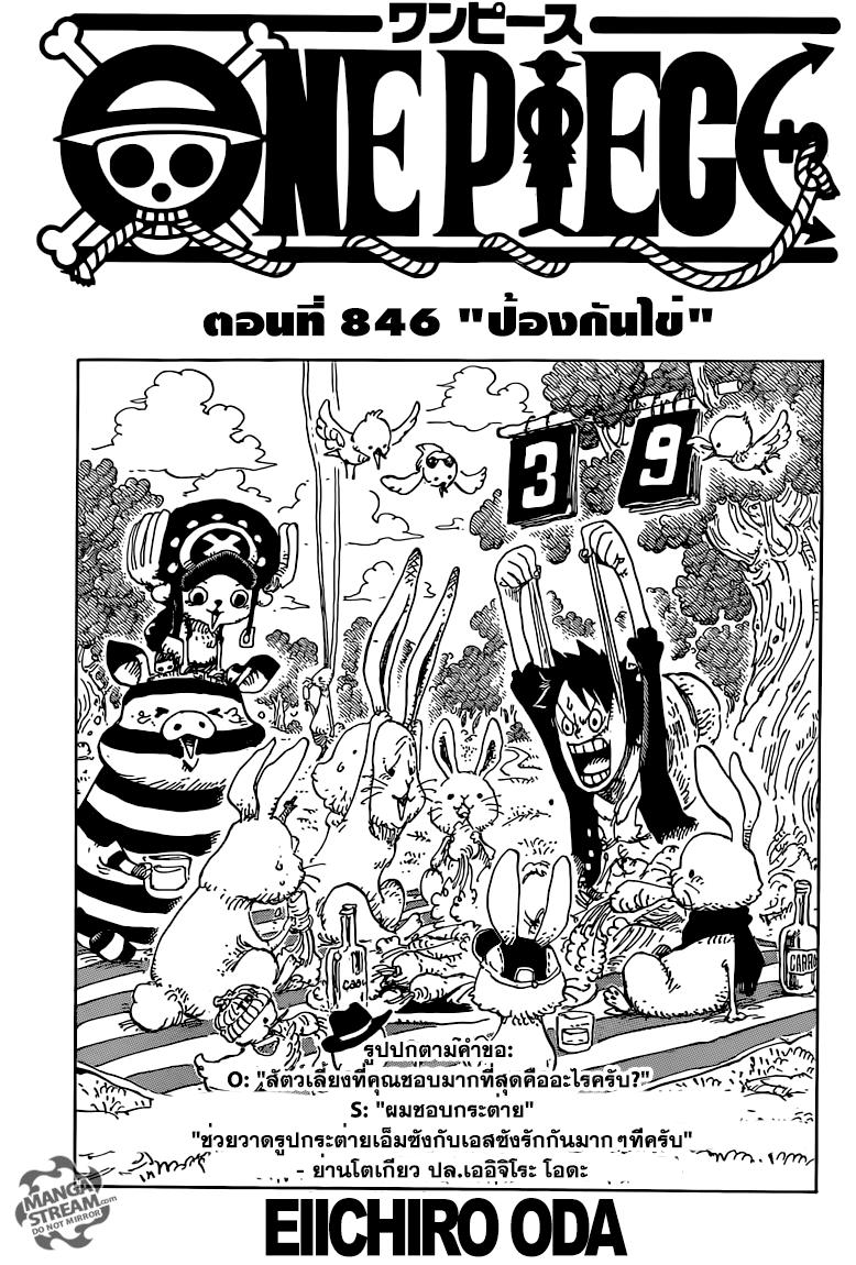 อ่านการ์ตูน One Piece ตอนที่ 846 หน้าที่ 1