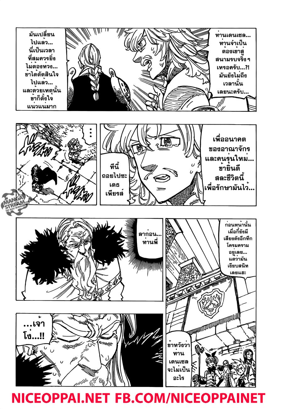 อ่านการ์ตูน Nanatsu No Taizai ตอนที่ 186 หน้าที่ 12