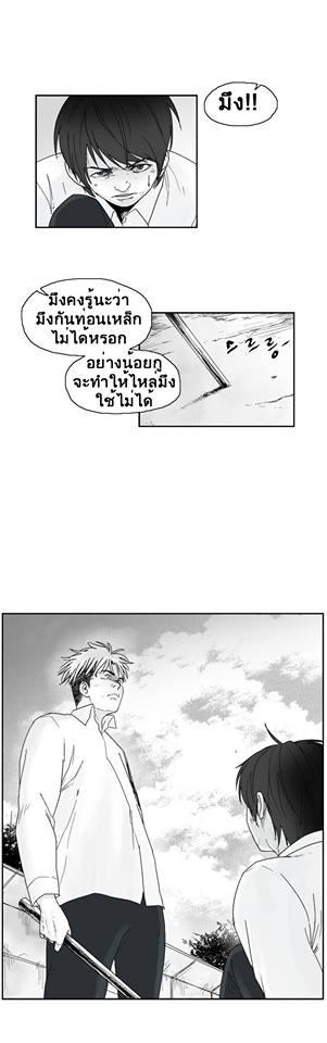 อ่านการ์ตูน Dear Boy 5 ภาพที่ 21