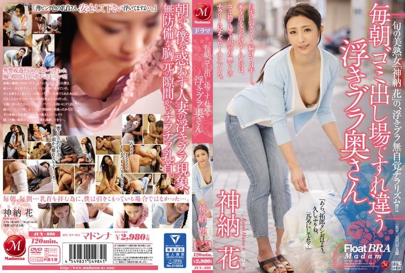 JUX-886 - Kano Hana - Every Morning I Pass By This Housewife Whose Bra Is Slipping Off