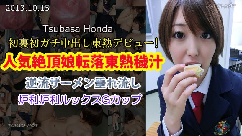 Tokyo Hot n0893 本多翼