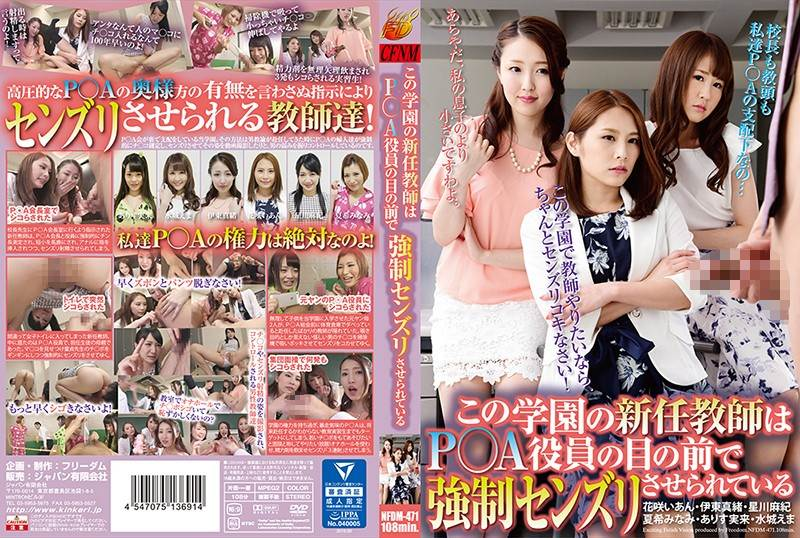NFDM-471 - Arisu Mirai, Hanasaki Ian, Hoshikawa Maki, Itoh Mao, Mizuki Ema, Natsuki Minami - The New Teacher Is Forced To Masturbate In Front Of The P*A Board