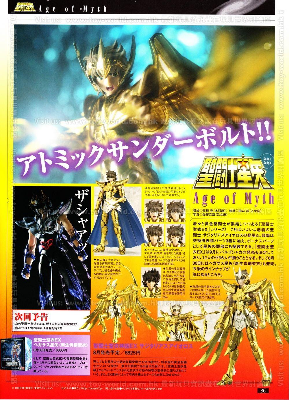 [Novembre 2012] Phoenix Ikki V2 EX - Pagina 3 AamvIAHm