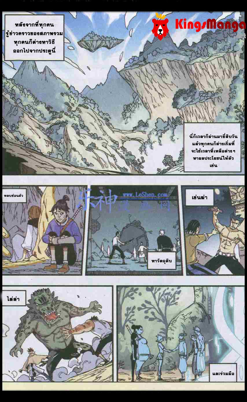 อ่านการ์ตูน Zui Wu Dao 41 ภาพที่ 13